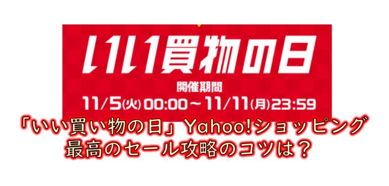 yahoo!shopping-iikaimononohi-eyecatch