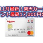 2019年11月最新!楽天カード作成でポイント最高17,000円分!