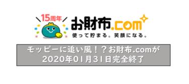 モッピーに追い風!?お財布.comが2020年01月31日完全終了
