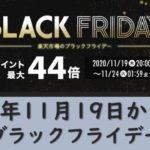 楽天市場のブラックフライデー攻略!(2020年11月19日から開催)