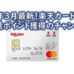 2020年3月最新!楽天カード作成でポイント最高16,000円分!