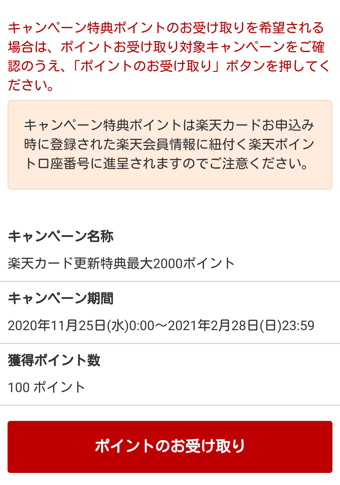 楽天カード更新キャンペーン2