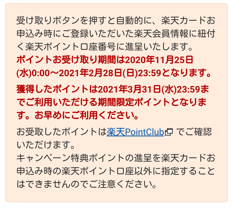 楽天カード更新キャンペーン3