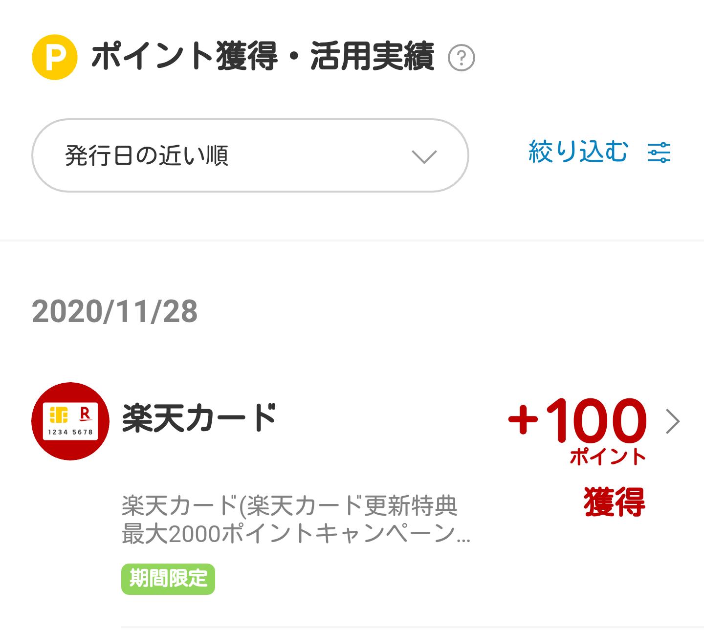 楽天カード更新キャンペーン4