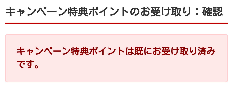 楽天カード更新キャンペーン5