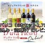 「デュバリコ」赤白ワインセット2,750円(税込・送料込)