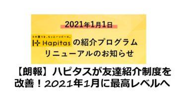 【朗報】ハピタスが友達紹介制度を改善!2021年1月に最高レベルへ