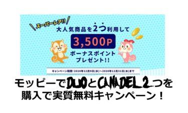 モッピーでDUOとCANADEL2つを購入で実質無料キャンペーン!