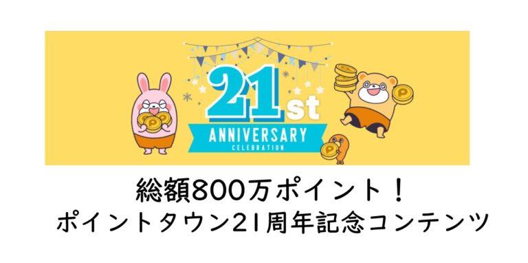 ポイントタウン 21周年記念 800万ポイント山分け