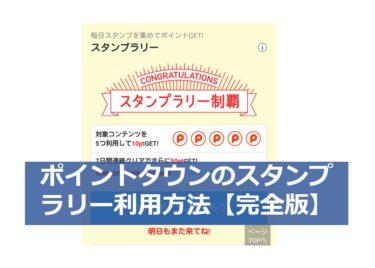 ポイントタウンのスタンプラリー利用方法【完全ガイド】