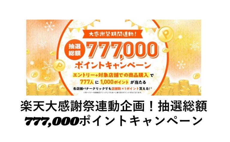楽天市場の777,000ポイントキャンペーン
