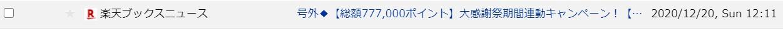 楽天ブックス 777,000ポイントキャンペーン