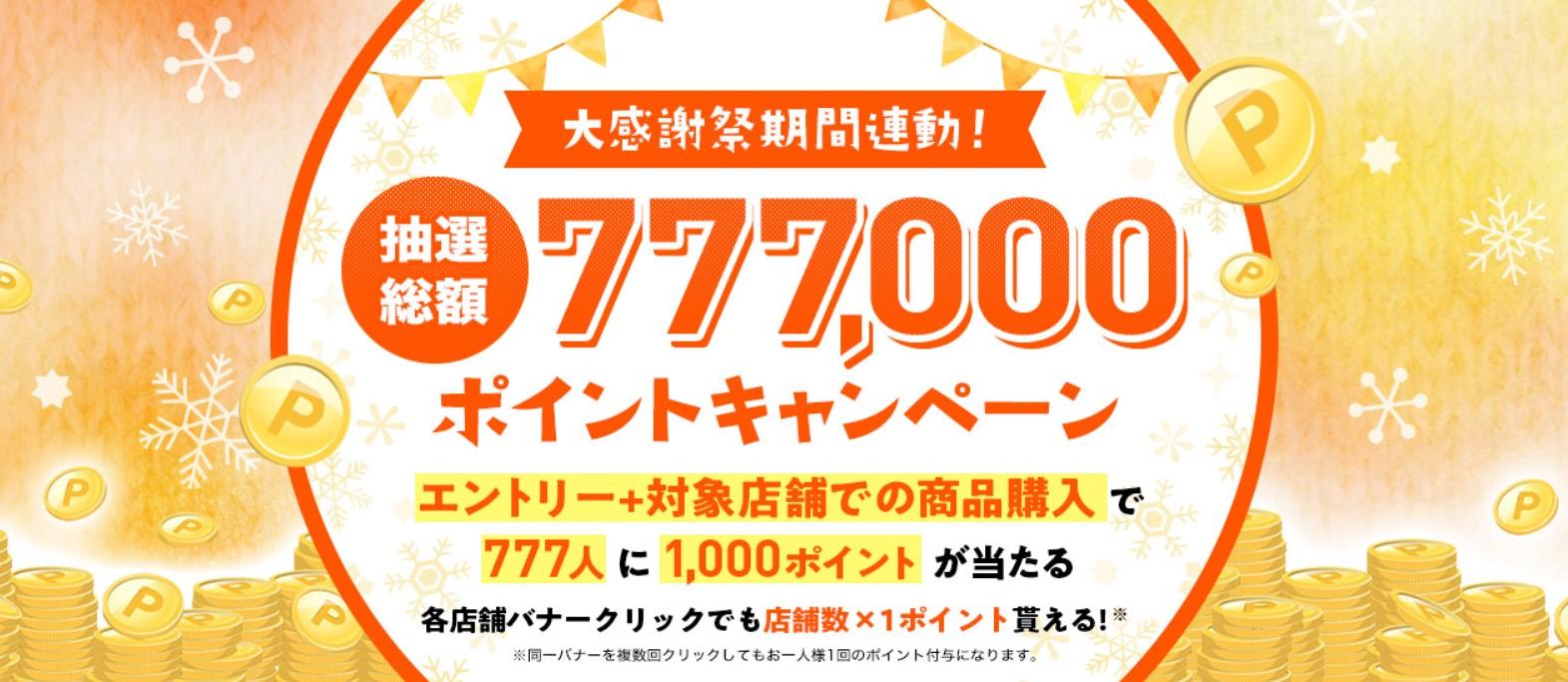 777,000ポイントキャンペーン概要