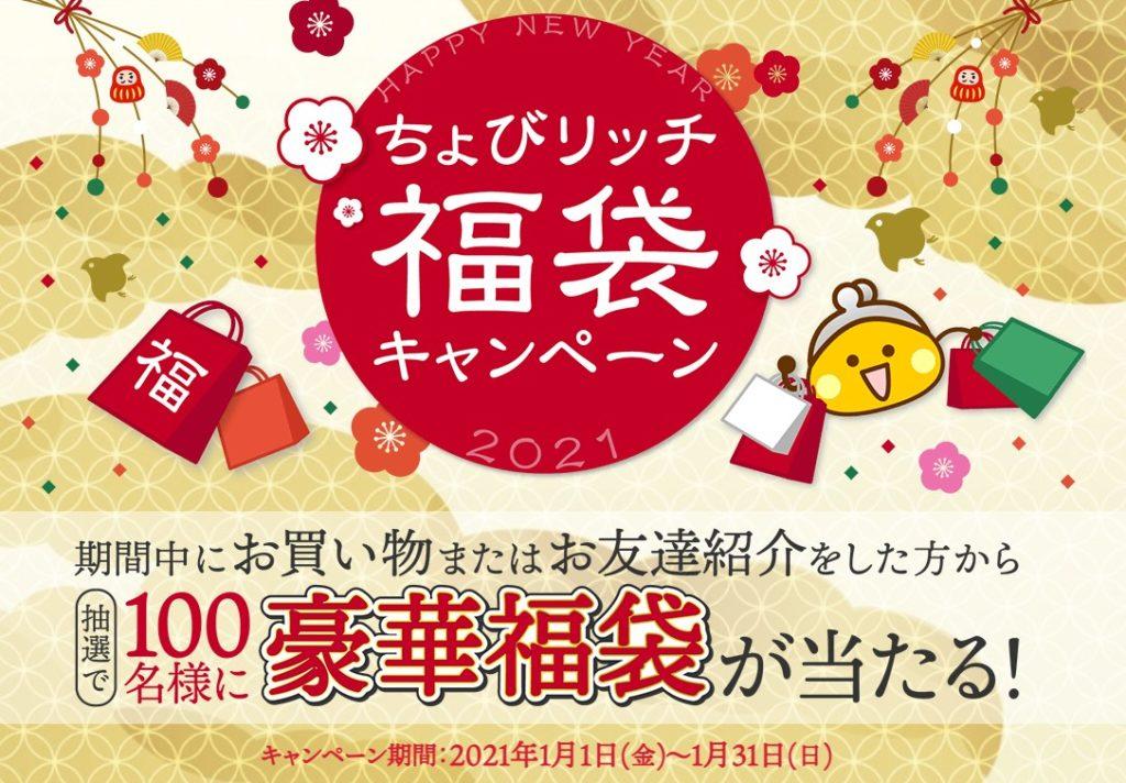 ちょびリッチ2021年福袋キャンペーン