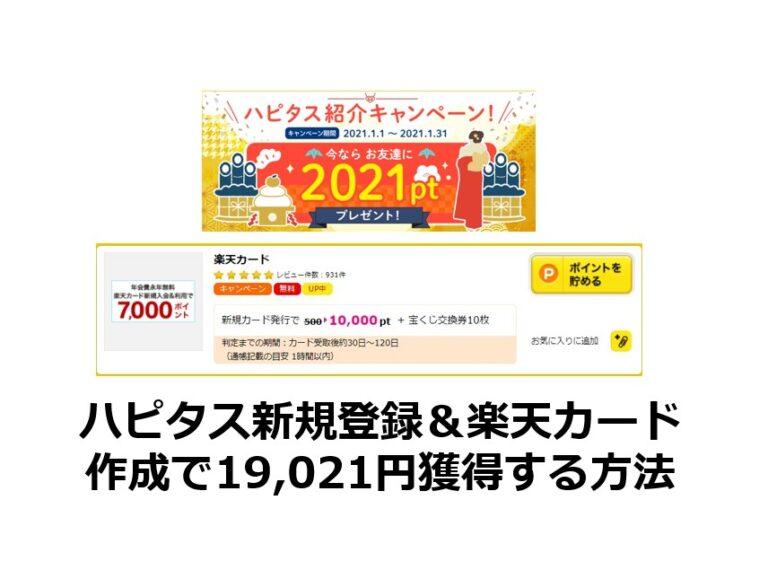 ハピタス経由楽天カード作成で19,021円分ポイント