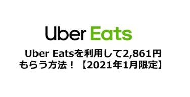 Uber Eatsを利用して3,121円もらう方法!【2021年1月限定】