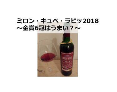 ミロン・キュベ・ラビット2018~金賞6冠はうまい?~