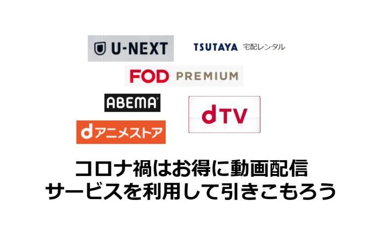 動画配信サービスとポイントサイト