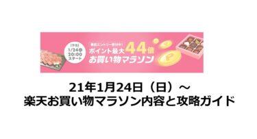 21年1月24日(日)~楽天お買い物マラソン内容と攻略ガイド