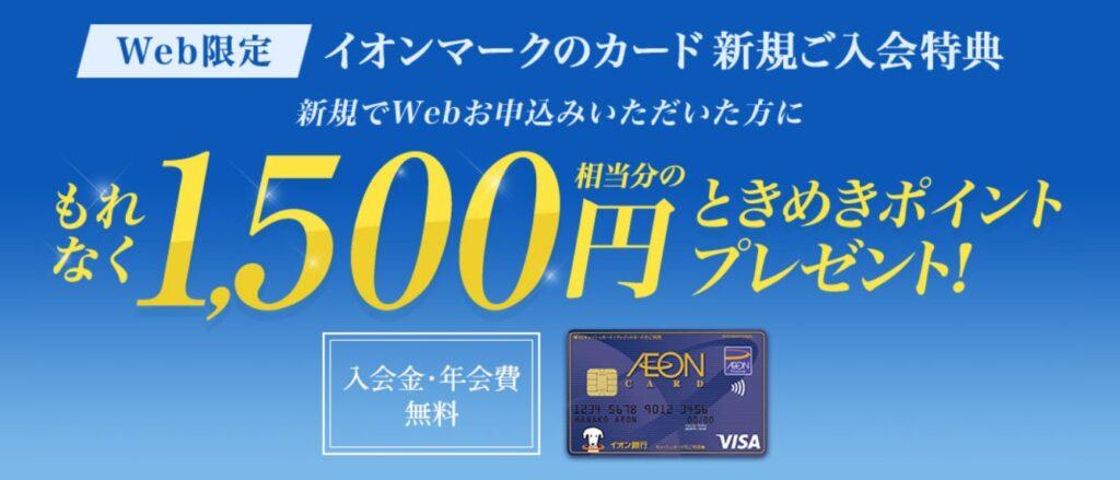 イオンカード作成でときめきポイント1,500円分