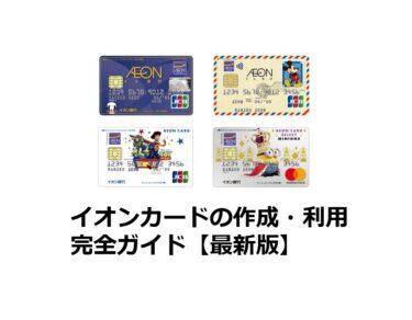 イオンカードの作成・利用完全ガイド【2021年最新版】