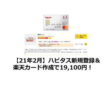 【21年2月】ハピタス新規登録&楽天カード作成で19,100円!