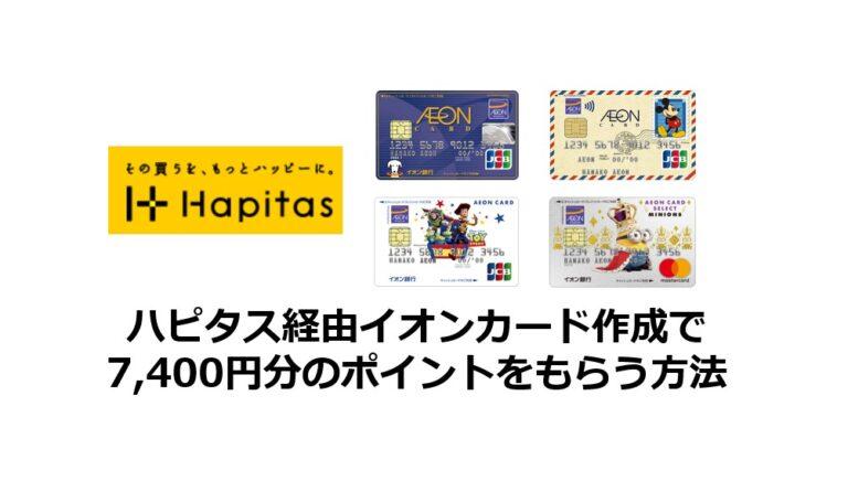 ハピタス経由イオンカード作成で7,400円分のポイントをもらう