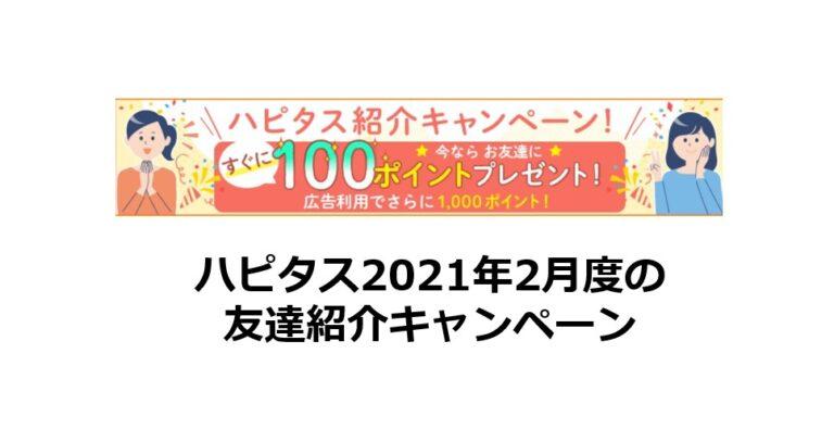 2021年2月ハピタス友達紹介キャンペーン