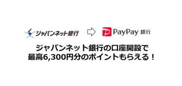 【終了】ジャパンネット銀行の口座開設で最高7,380円分のポイントもらえる!