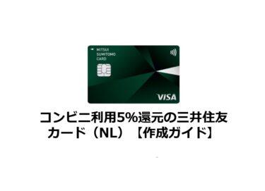 コンビニ利用5%還元の三井住友カード(NL)【作成ガイド】