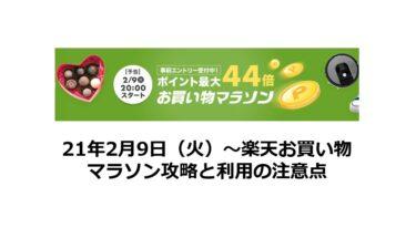 21年2月9日(火)~楽天お買い物マラソン攻略と利用の注意点