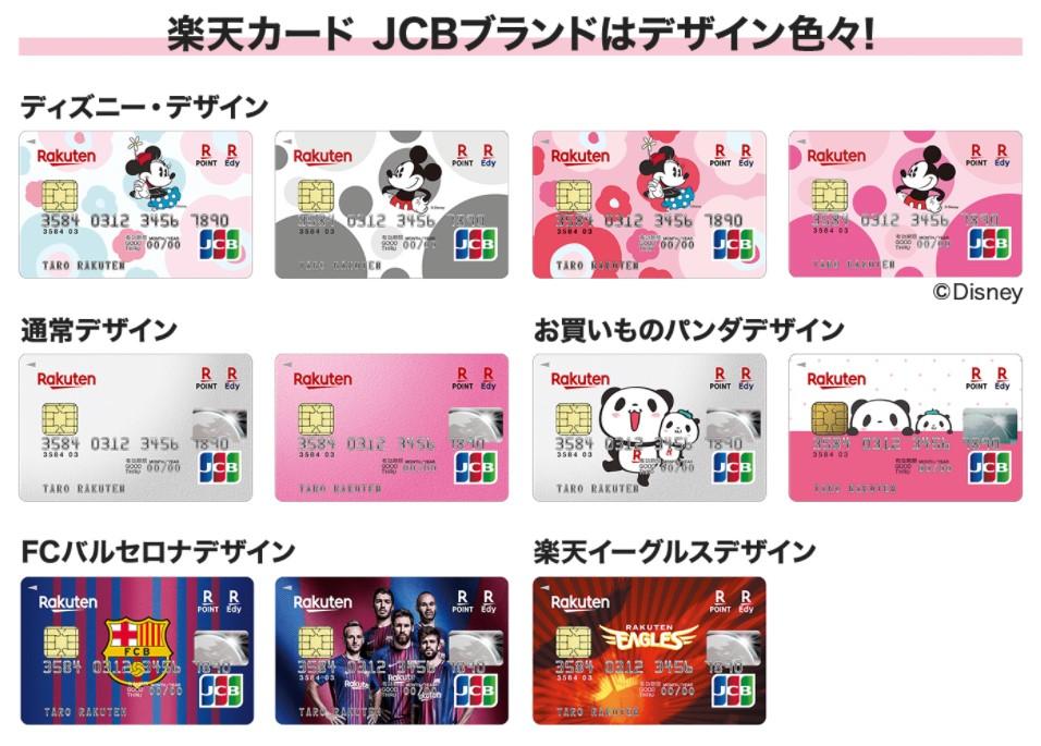 JCBブランドの楽天カード