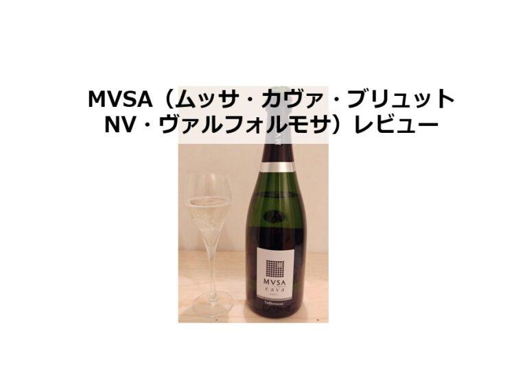 MVSA(ムッサ・カヴァ・ブリュットNV)