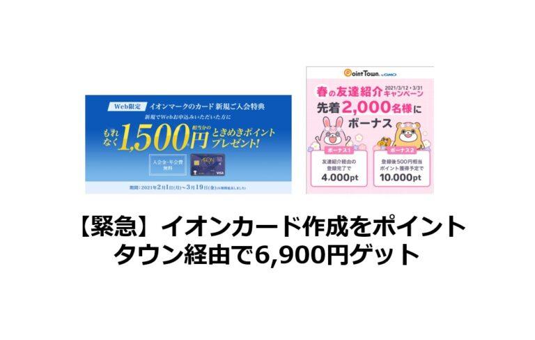 イオンカード作成をポイントタウン経由で6900円