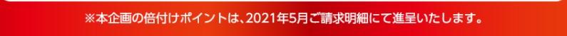 イオンカードでおトク!2021年3月26日~29日はときめきポイント基本の10倍の請求日