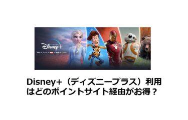 Disney+(ディズニープラス)はどのポイントサイトがお得?