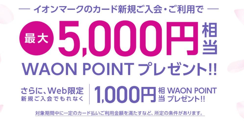 イオンカード入会で最大5,000円分のWAON POINT