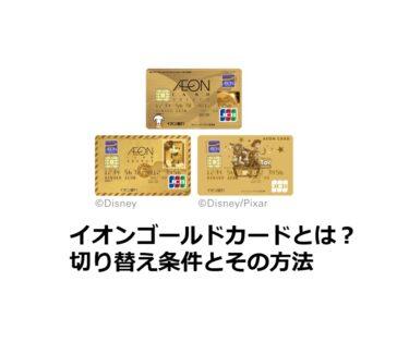 イオンゴールドカードとは?切り替え条件とその方法
