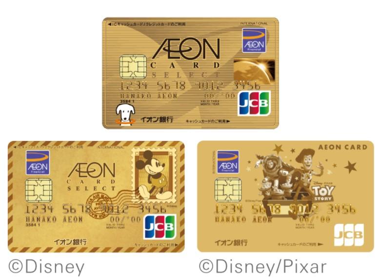 イオンカードのゴールドカード