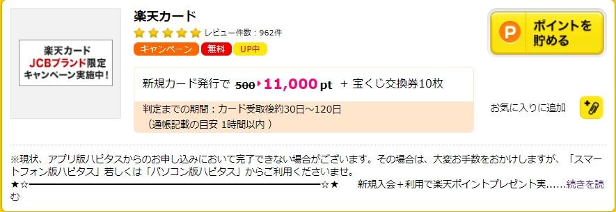 ハピタス経由楽天カード作成で11,000円分