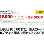 【あと1日】楽天カード作成(JCBブランド限定)で19,000円!