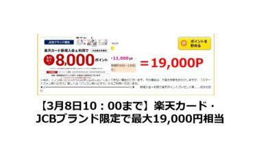 【終了】楽天カード作成(JCBブランド限定)で19,000円!
