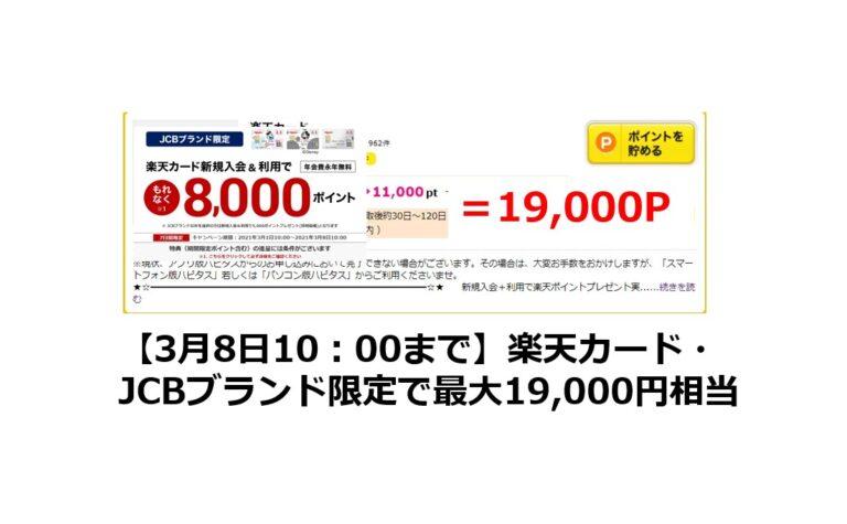 21年3月8日までハピタス経由楽天カード(JCB)で19,000円