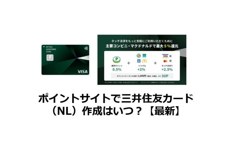 ポイントサイトで三井住友カード(NL)作成はいつがいい?