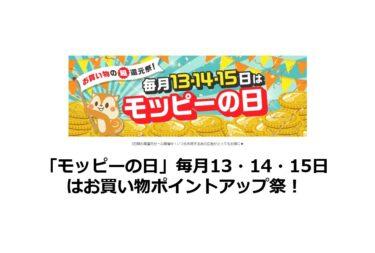 「モッピーの日」毎月13・14・15日はお買い物ポイントアップ!