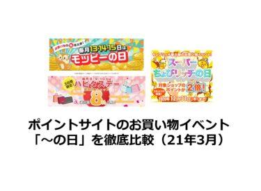 ポイントサイトのお買い物イベント「~の日」を徹底比較(21年3月)
