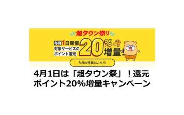 4月1日は「超タウン祭」!還元ポイント20%増量キャンペーン