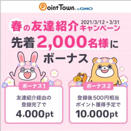 ポイントタウン友達紹介キャンペーン