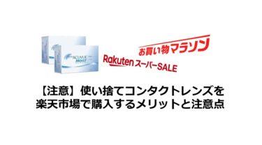 【注意】使い捨てコンタクトレンズを楽天市場で購入するメリットと注意点