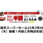 楽天スーパーセール21年3月4日(木)開催!内容と攻略法9選